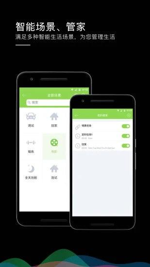 智能家居app下载安装最新版
