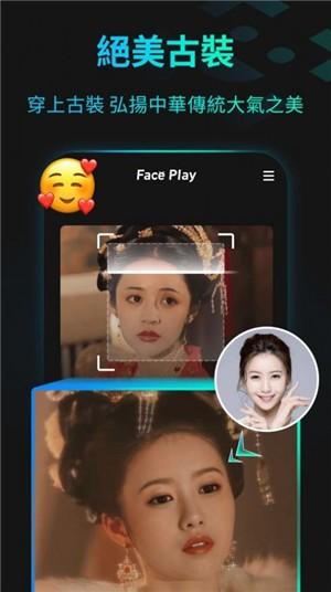 faceplay安卓版下载