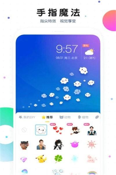 元气动态桌面app下载最新版