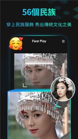faceplay破解版下载