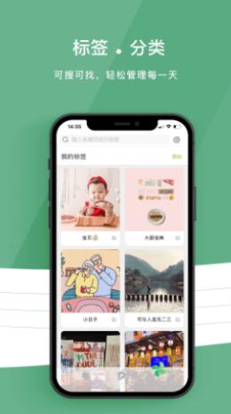 白橡日记app下载安卓版