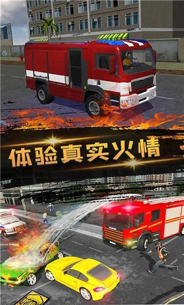 消防员救火模拟器免费下载