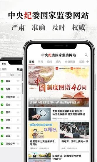 中央纪委网站app下载最新版