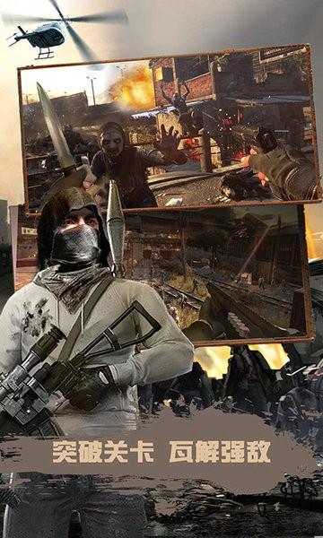 狙击生存战争最新版下载