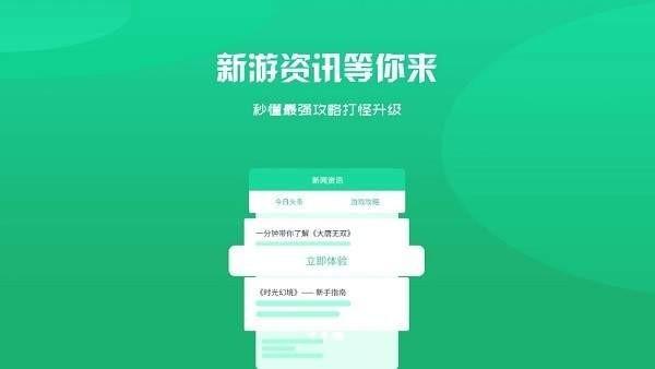 BB手游app最新版