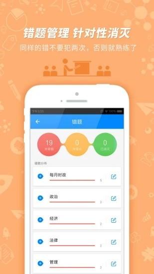 事业单位考试app最新版下载