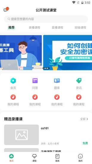 大黄蜂云课堂app最初版本下载