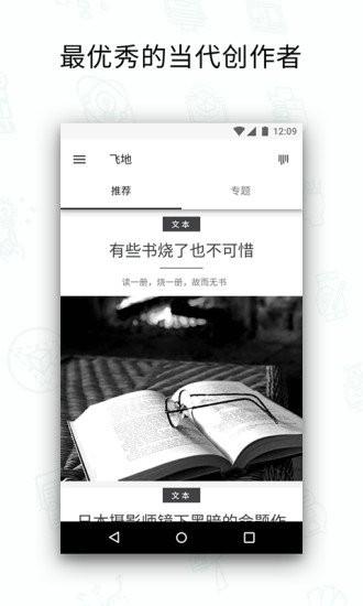 飞地app最新版下载
