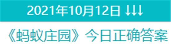 庄园小课堂今日答案最新10.12 庄园小课堂今日答案2021年10月12日