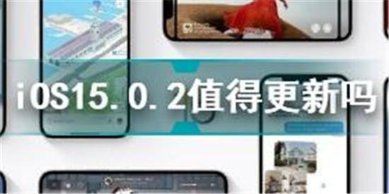 iOS15.0.2怎么样 iOS15.0.2值得更新吗