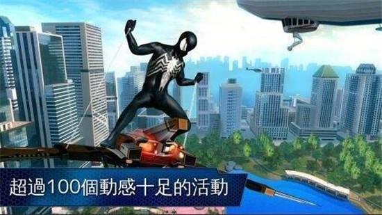 超凡蜘蛛侠二免谷歌破解版