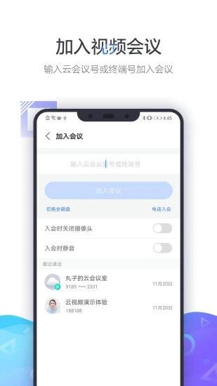 小鱼易连app下载行业版
