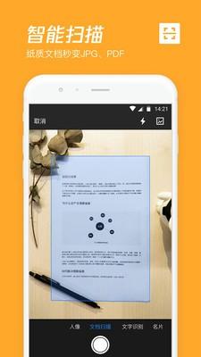 腾讯微云app手机版