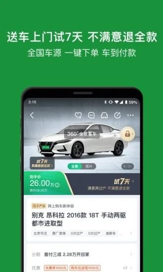 瓜子二手车app老版本