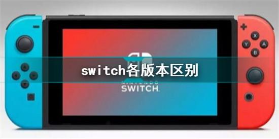 switch不同版本有什么区别 switch各版本区别