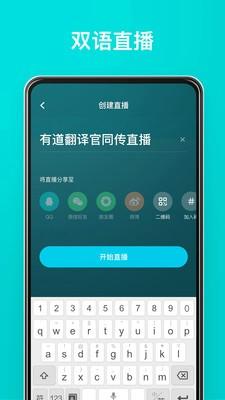 有道翻译官app手机版